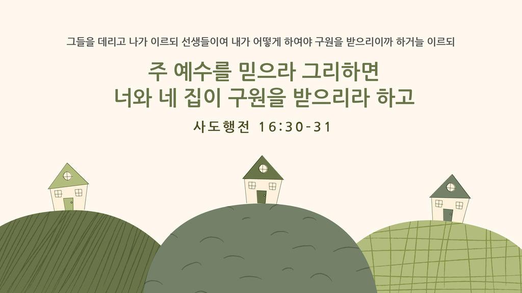 사도행전 16:30–31 large preview