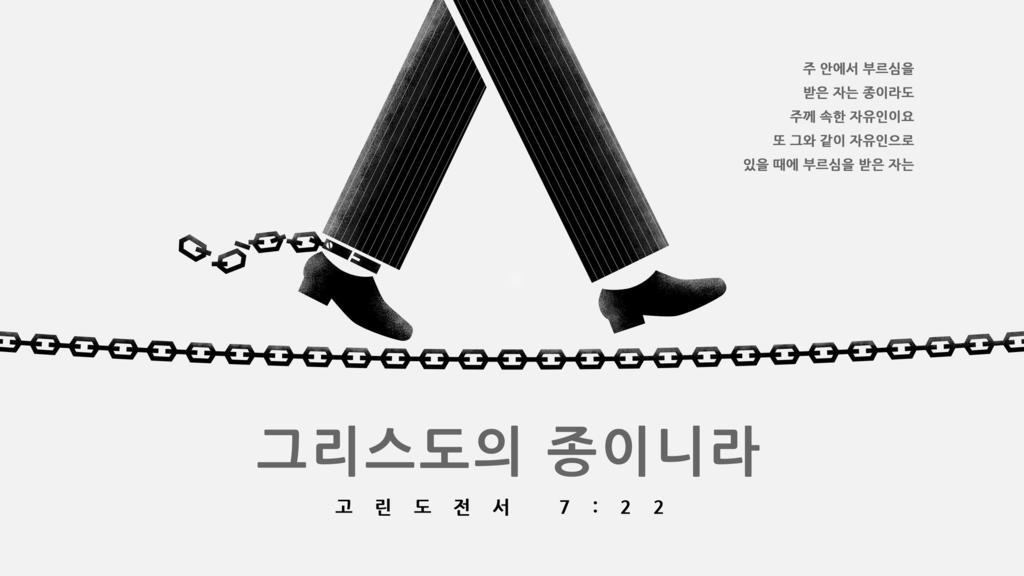 고린도전서 7:22 large preview