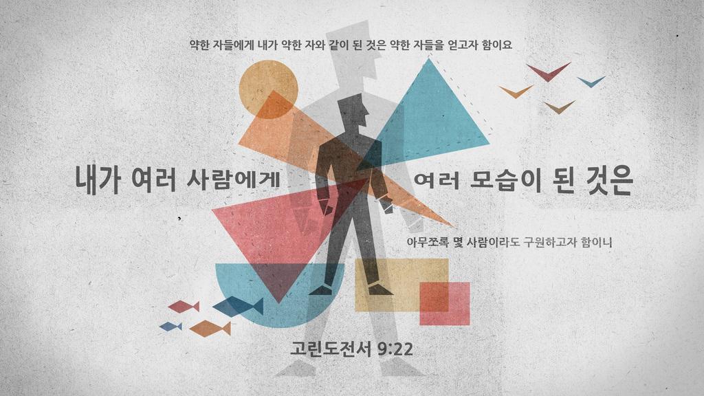 고린도전서 9:22 large preview