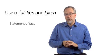 Conjunctions עַל־כֵּן and לָכֵן (ʿal-kēn and lāḵēn)