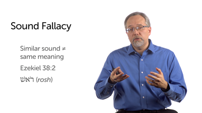 Sound Fallacy