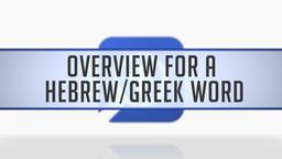 Hebrew or Greek Word Study