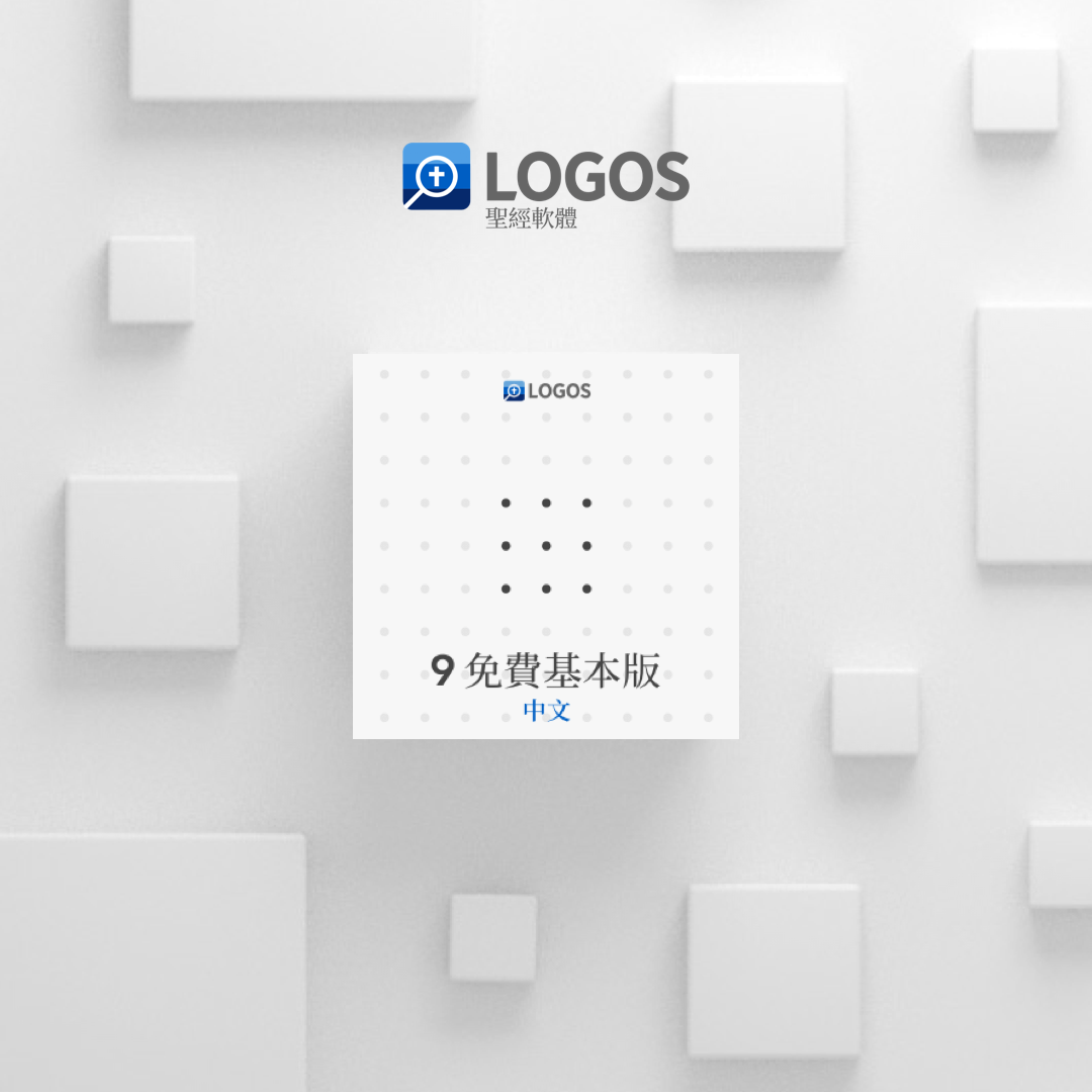 免費試用Logos 聖經軟體