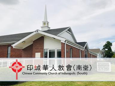 印城華人教會南堂