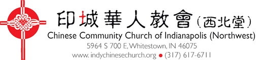 十誡系列(六)印城華人教會西北堂