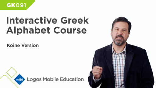 GK091 Interactive Greek Alphabet Course (Koine Version)