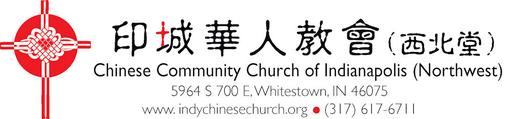 效法基督系列 (二) (印城華人教會西北堂)