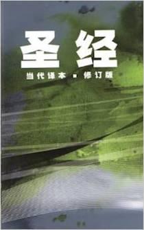 中文当代译本修订版圣经