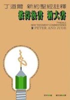 丁道爾新約註釋--彼得後書/猶大書 Tyndale New Testament Commentaries : 2 Peter and Jude