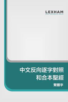 中文繁體反向逐字對照和合本聖經 Traditional Chinese Reverse Interlinear CUV Bible