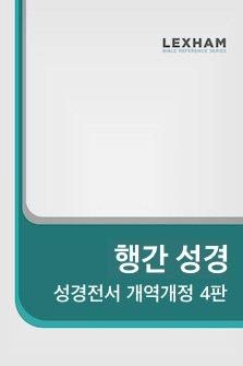 행간 성경: 성경전서 개역개정 4판