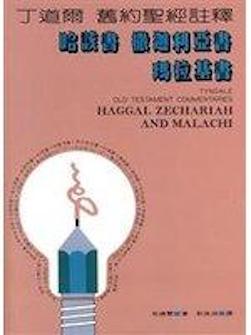 丁道爾舊約聖經註釋--哈該書/撒迦利亞書/瑪拉基書 Tyndale Old Testament Commentaries: Haggai, Zechariah, Malachi