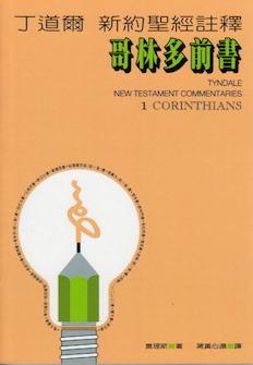 丁道爾新約聖經註釋--哥林多前書 Tyndale New Testament Commentaries: 1 Corinthians
