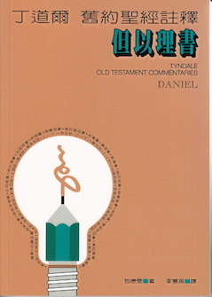 丁道爾舊約聖經註釋--但以理書 Tyndale Old Testament Commentaries: Daniel