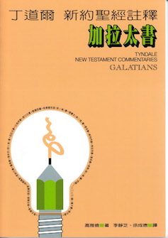 丁道爾新約註釋--加拉太書 Tyndale New Testament Commentaries: Galatians