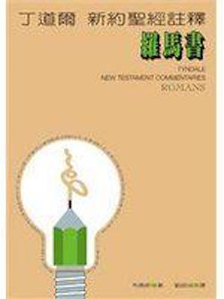 丁道爾新約聖經註釋--羅馬書 Tyndale New Testament Commentaries: Romans