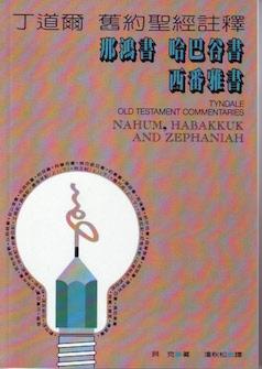 丁道爾舊約註釋--那鴻書/哈巴谷書/西番雅書 Tyndale Old Testament Commentaries: Nahum, Habakkuk, Zephaniah