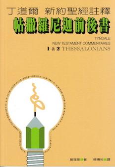 丁道爾新約註釋--帖撒羅尼迦前後書 Tyndale New Testament Commentaries: 1 and 2 Thessalonians