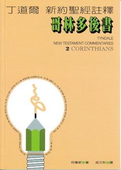丁道爾新約聖經註釋--哥林多後書 Tyndale New Testament Commentaries: 2 Corinthians