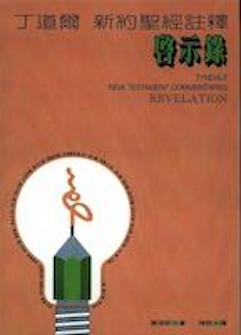 丁道爾新約聖經註釋--啟示錄(繁體) Tyndale New Testament Commentaries: Revelation (Traditional Chinese)