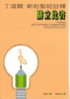 丁道爾新約聖經註釋--腓立比書 Tyndale New Testament Commentaries: Philippians