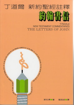 丁道爾新約註釋--約翰書信 Tyndale New Testament Commentaries: The Letters of John