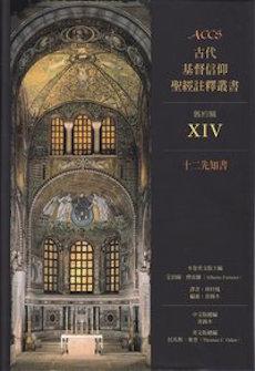 古代基督信仰聖經註釋:十二先知書 Ancient Christian Commentary on Scripture: Twelve Minor Prophets