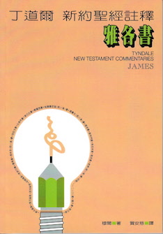 丁道爾新約註釋--雅各書 Tyndale New Testament Commentaries: James
