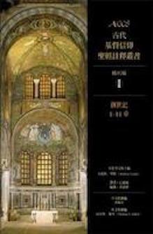 古代基督信仰聖經註釋: 創世記1-11章 Ancient Christian Commentary on Scripture: Genesis 1-11
