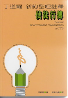 丁道爾新約註釋--使徒行傳 Tyndale New Testament Commentaries: Acts