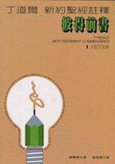 丁道爾新約註釋--彼得前書 Tyndale New Testament Commentaries : 1 Peter