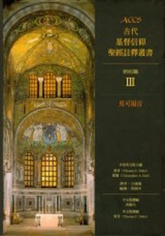 古代基督信仰聖經註釋:馬可福音 Ancient Christian Commentary on Scripture: Mark