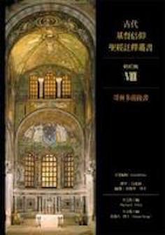 古代基督信仰聖經註釋:哥林多前後書 Ancient Christian Commentary on Scripture: 1 and 2 Corinthians