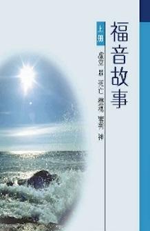 福音故事(上) Gospel Stories (1)