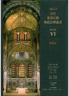 古代基督信仰聖經註釋: 約伯記 Ancient Christian Commentary on Scripture: Job