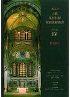 古代基督信仰聖經註釋:路加福音 Ancient Christian Commentary on Scripture: Luke