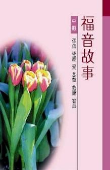 福音故事(中) Gospel Stories (2)
