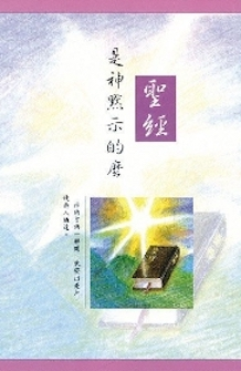 聖經是神默示的麼 Is Bible the Inspiration of God?