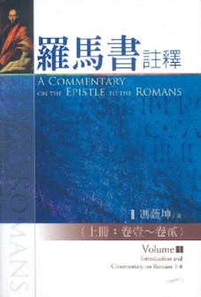 羅馬書註釋(上/下冊) A Commentary on the Epistle to the Romans
