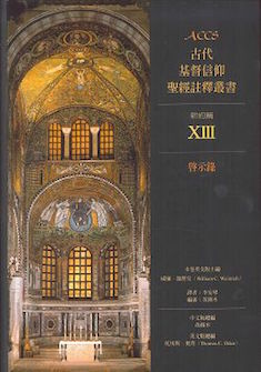 古代基督信仰聖經註釋:啟示錄 Ancient Christian Commentary on Scripture: Revelation