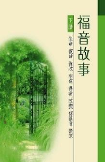 福音故事(下) Gospel Stories (3)