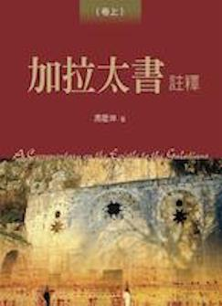 加拉太書註釋(卷上/卷下) A Commentary on Epistle to the Galatians