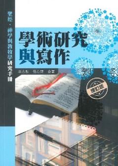 学术研究与写作(简体) A Handbook for Research Writing: For Biblical, Theological, and Pastoral Ministry-Related Studies (Simplified Chinese)