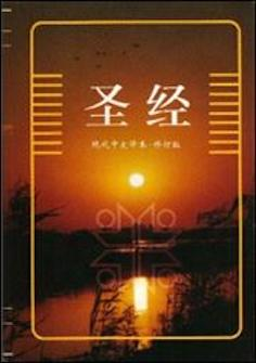现代中文译本圣经 (简体)(上帝版) Today's Chinese Version Bible (Shangti Edition)(Simplified Chinese)