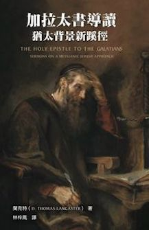 加拉太書導讀:猶太背景新蹊徑 The Holy Epistle to the Galatians: Sermons on a Messianic Jewish Approach