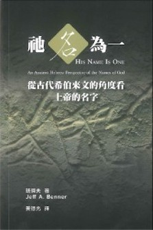 祂名為一:從古代希伯來文的角度看上帝的名字 His Name is One: An Ancient Hebrew Perspective of the Names of God