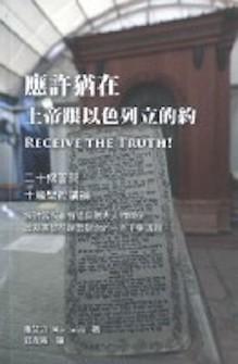 應許猶在:上帝跟以色列立的約 Receive the Truth!