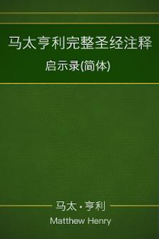 马太亨利完整圣经注释—启示录(简体) Matthew Henry Commentary on the Whole Bible—Revelation (Simplified Chinese)