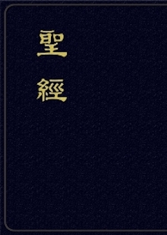 新舊約聖經恢復本 The Chinese Holy Bible-Recovery Version with References