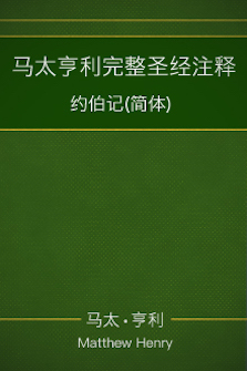 马太亨利完整圣经注释—约伯记(简体) Matthew Henry Commentary on the Whole Bible—Job (Simplified Chinese)
